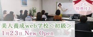 Web学校