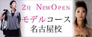 201702model-nagoya