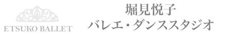 堀見悦子バレエ・ダンススタジオ