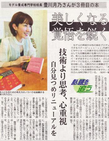 神戸新聞_2