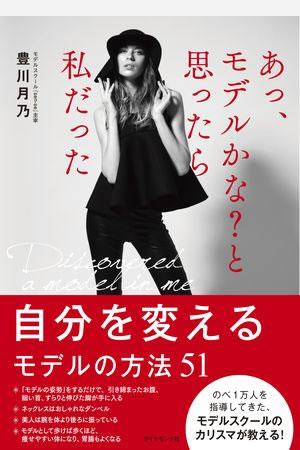 book_modelkana300