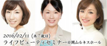 岡山セミナー