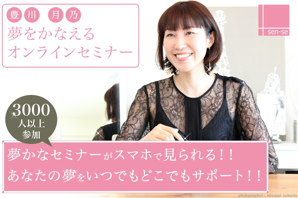 夢かなセミナーオンライン1